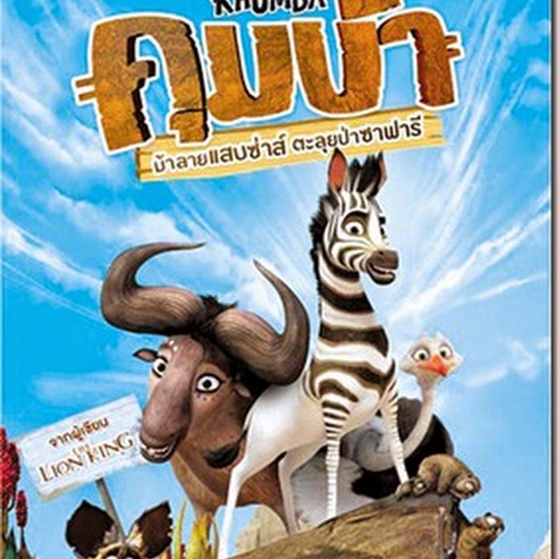 Khumba ม้าลายแสบซ่าส์ ตะลุยป่าซาฟารี  หนังซูม เสียงไทยโรง