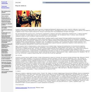 Газета «Наш Новороссийск», 29.12. 2011. Статья «Короли танцпола» о флешмобе Латинского квартала в Любо-кафе