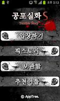 Screenshot of 공포실화 스페셜