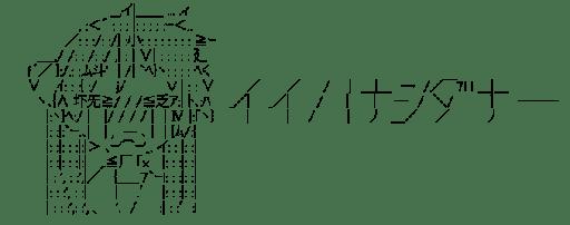 柊かがみ の イイハナシダナー(らきすた)
