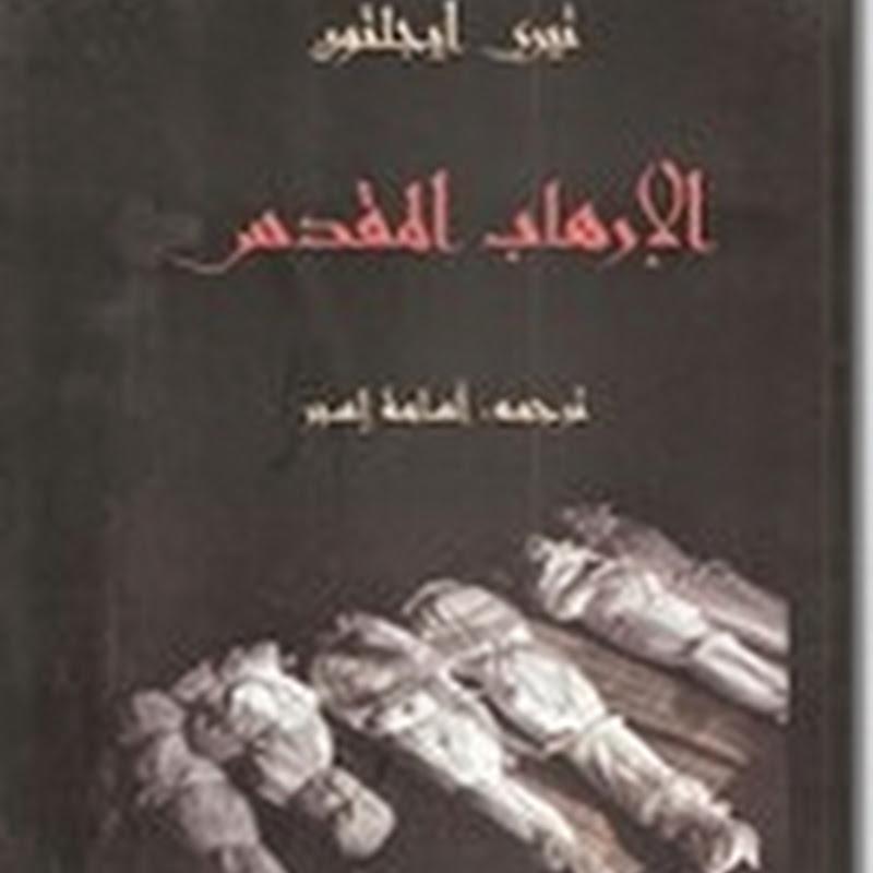 كتاب الإرهاب المقدس لــ تيري إيجلتون