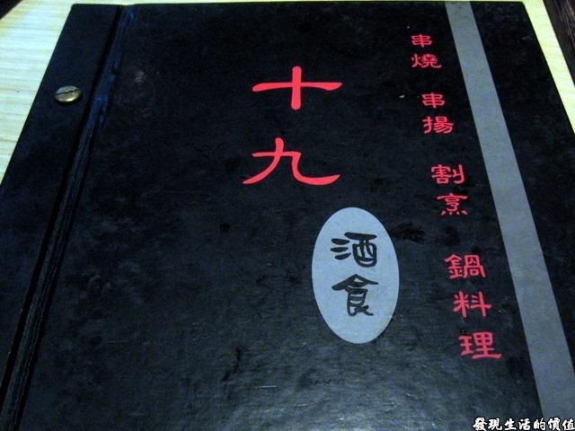 十九酒食居酒屋01
