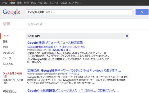 以前のGoogleの検索画面に戻す