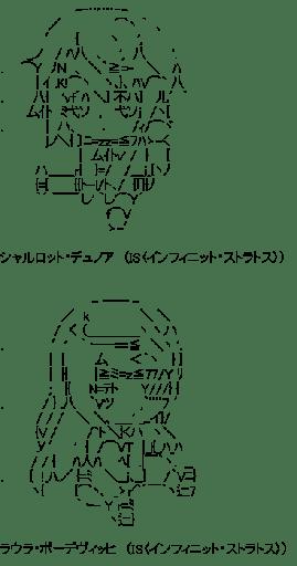 ラウラボーデヴィッヒ & シャルロットデュノア (インフィニット・ストラトス)