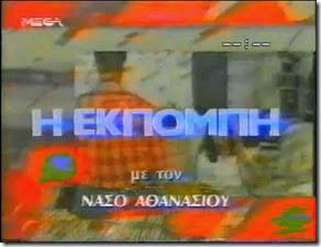 Η τηλεοπτική εκπομπή με τίτλο «Η ΕΚΠΟΜΠΗ» στο τηλεοπτικό σταθμό MEGA το 1994 προβλήθηκε σε μια εποχή που η υστερία της ελληνικής κοινής γνώμης γύρω από το μακεδονικό ήταν στο απόγειο της.