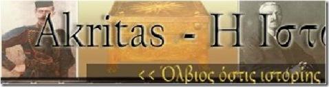 """Χαρακτηριστική εικόνα από την """"διακόσμηση"""" ιστοσελίδας Έλληνα εθνικιστή του 21ου αιώνα στο internet. Στη """"διακόσμηση"""" διακρίνονται από αριστερά ο Παύλος Μελάς (φορώντας στολή εξόδου μακεδονομάχου) και δεξιά ο Ίωνας Δραγούμης, αμφότεροι εκφραστές του ελληνικού εθνικισμού στις αρχές του περασμένου αιώνα, πριν 100 χρόνια"""