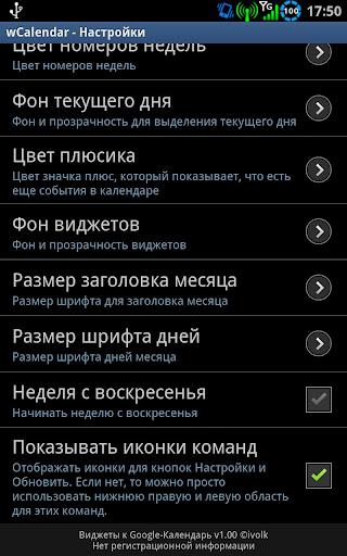 【免費工具App】wCalendar-APP點子