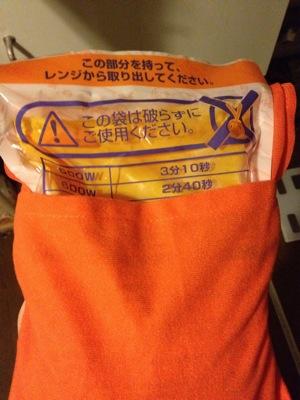 レンジでゆたぽんとカバー.jpg