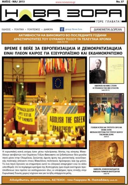 Κυκλοφόρησε το τεύχος Μαΐου 2013 της Νόβα Ζόρα. Released the edition of Nova Zora May 2013. Објави издание на Нова Зора Мај 2013 година.