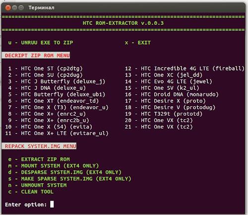 HTC ROM Extractor su Ubuntu