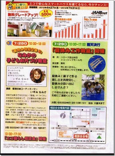 CCF20120730_00000