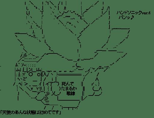 ハンドソニックver.4(Angel Beats!)