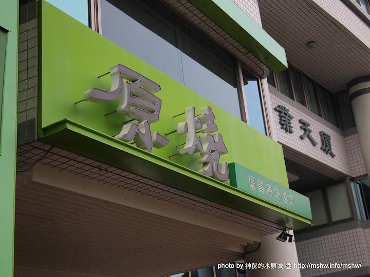 原燒中港店