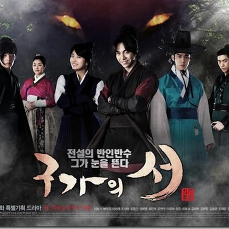 หนังออนไลน์ hd ซีรี่ย์เกาหลี Gu Family Book [ซับไทย] ep-ep24