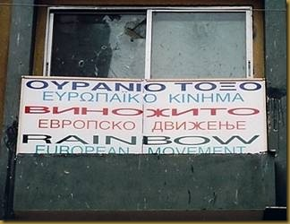 Τον Σεπτέμβριο της ίδιας χρονιάς εγκαινιάζονται τα γραφεία του Ουράνιου Τόξου στο Λέριν/Φλώρινα. Αντίδραση από Έλληνες εθνικιστές που τα καταστρέφουν.