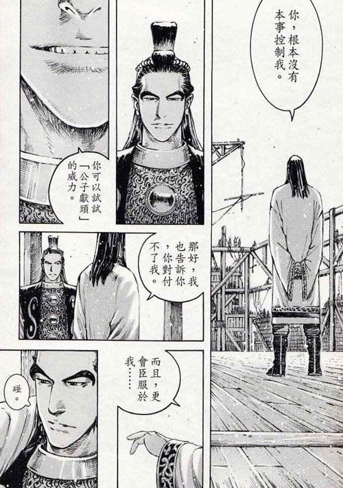火鳳燎原 -- 020