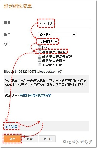 使用【網誌清單】製作交換連結清單,增加網站的反向連結