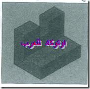 الرسم ثلاثى الابعاد (136)