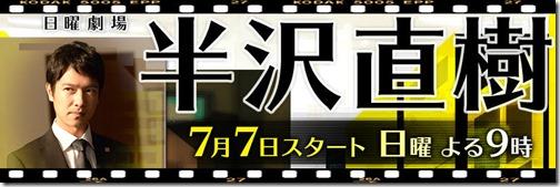 hanzawa_naoki02-f