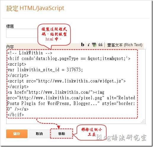 先登入Blogger,然後在【版面配置】找到自己放Linkwithin的小工具,請複製小工具內Linkwithin原來的程式碼,然後按【移除】將原來的小工具移除。
