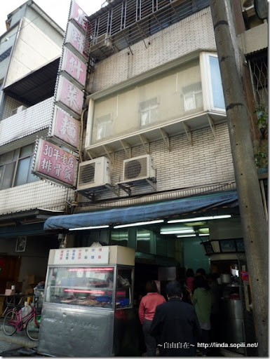 萬華‧麗珠什錦麵-店面