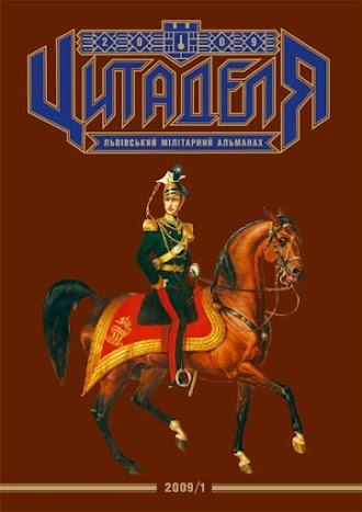 Цитаделя: Львівський мілітарний альманах. Рік 2009, частина 1