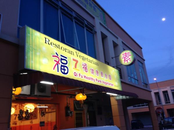 Restoran Vegetarian on Jalan Bestari in Bukit Indah