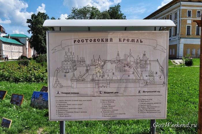Rostov kreml 2.jpg