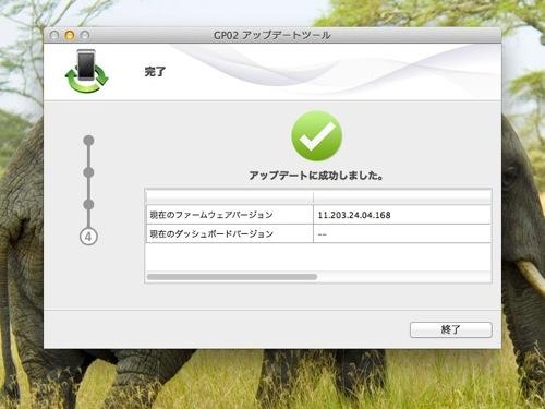 GP02 アップデートツール 1
