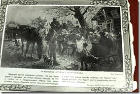 027-MO-mamaiev kourgan-iconographie