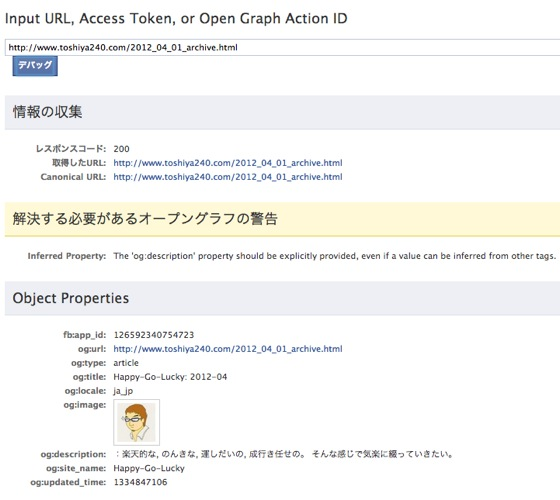⍾ www toshiya240 com 2012 04 01 archive html  Facebook開発者