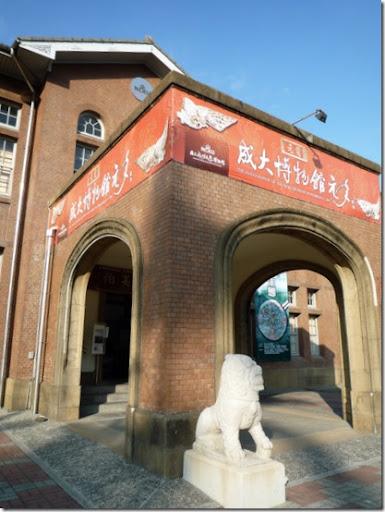 成功大學-博物館