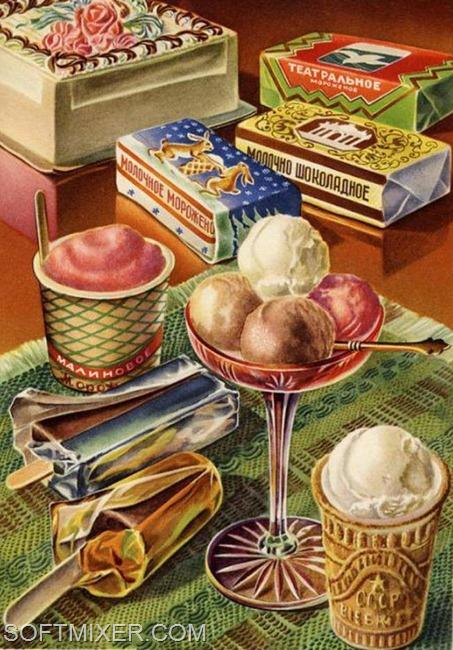 Советское-мороженоеааа