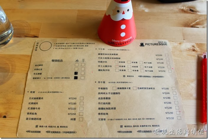 台南-PICTURESQUE早午餐(餐點菜單)