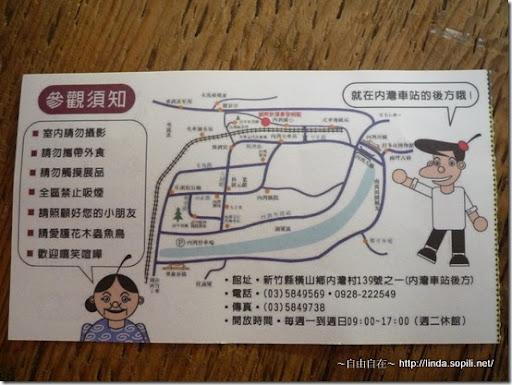 劉興欽漫畫館-門票背面
