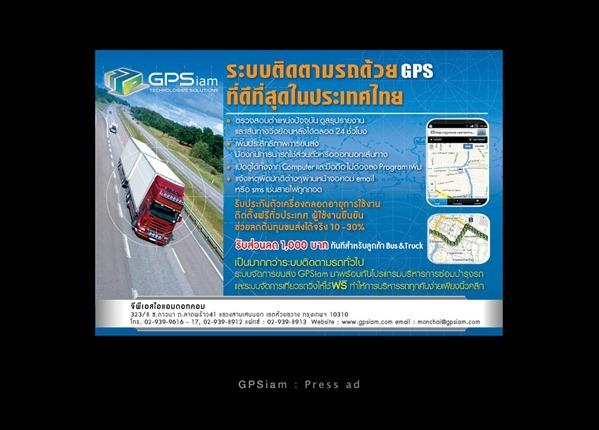 GPSiam_3
