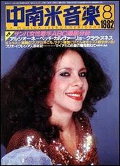 Fantasia - Capa Revista Japonesa - Antonio Guerreiro