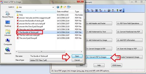 ฟรีโปรแกรม PDFill PDF Tools