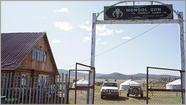 Mongol Ujin Toursit Camp