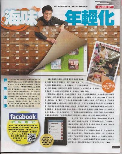 壹週刊 (28.12.2011)