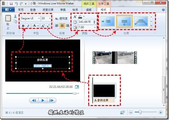 Windows Live Movie Maker 2011 如何添加影片片尾【參與名單】