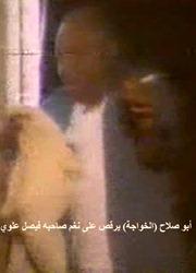 أبو صلاح (الخواجة) صاحب فيصل علوي