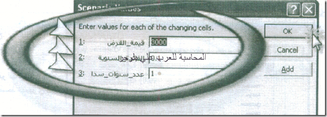 excel_for_accounting-28_03