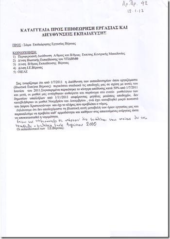 καταγγελία στην Επιθεώρηση Εργασίας (2)