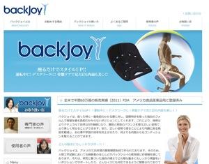 Backjoy Japan