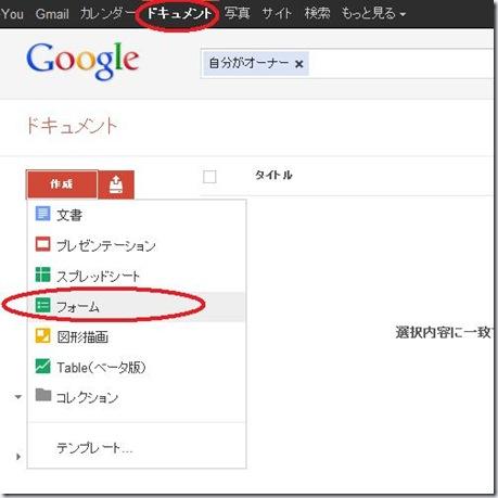 googledoc_form01