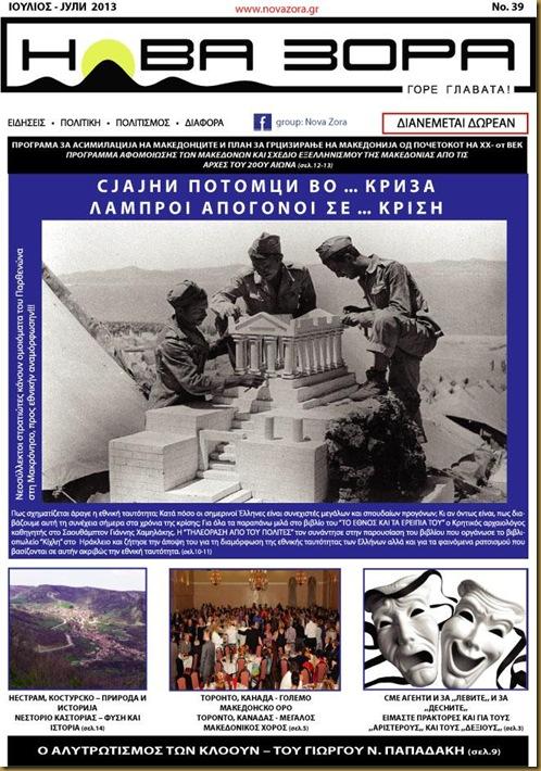 Κυκλοφόρησε το φύλλο Ιουλίου 2013 της Νόβα Ζόρα.  Released the edition of Nova Zora July 2013. Објави издание на Нова Зора Јули 2013 година.