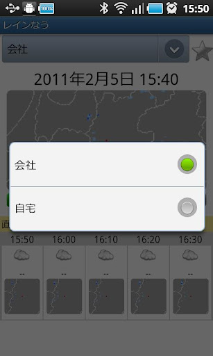 玩天氣App レインなう免費 APP試玩