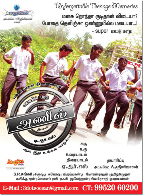 Download Anil MP3 Songs|Anil Tamil Movie MP3 Songs Download