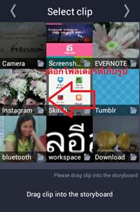 การนำภาพถ่ายมาทำเป็นสไลด์โชว์ใน smartphone